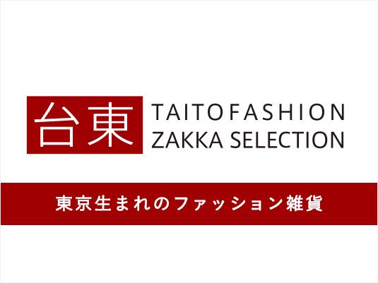 台東ファッションザッカセレクション
