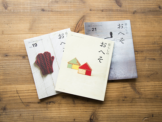 「習慣」は暮らしを変える 一田憲子さんの「暮らしのおへそ塾」に参加してきました